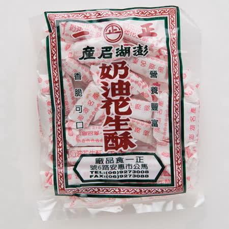 【正一食品】奶油花生酥(180g)