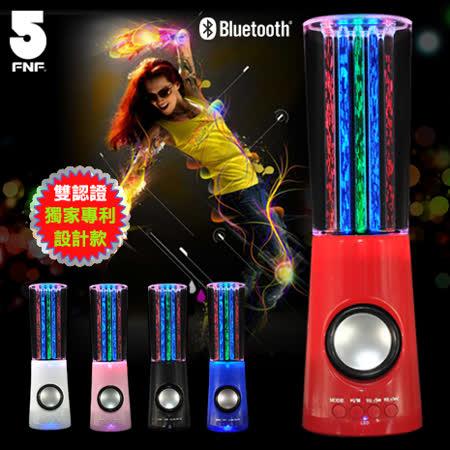 【買1送1】ifive幻彩水舞LED重低音藍牙喇叭