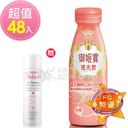 御姬賞-玻光飲48入限量加贈限量加贈蜜妮深層卸妝油一瓶