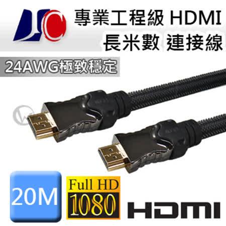 JC 專業 工程級HDMI 長米數 連接線【20m】