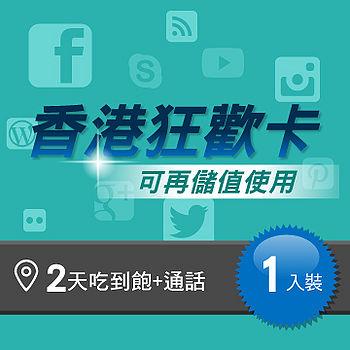 香港上網 2日4G吃到飽+通話狂歡卡
