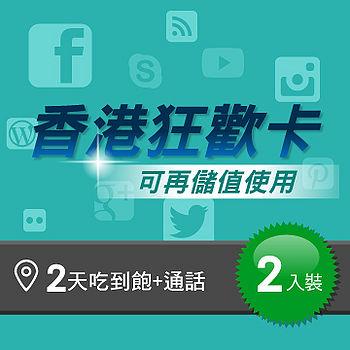 香港上網 2日4G吃到飽+通話狂歡卡(2入組)