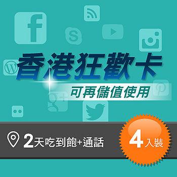 香港上網 2日4G吃到飽+通話狂歡卡(4入組)