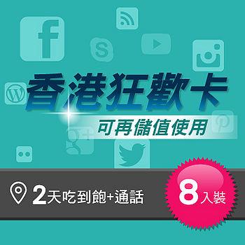 香港上網 2日4G吃到飽+通話狂歡卡(8入組)