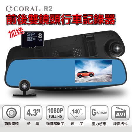 CORAL R2 後無敵行車記錄器視鏡型前後鏡頭雙錄行車紀錄器+贈8G記憶卡