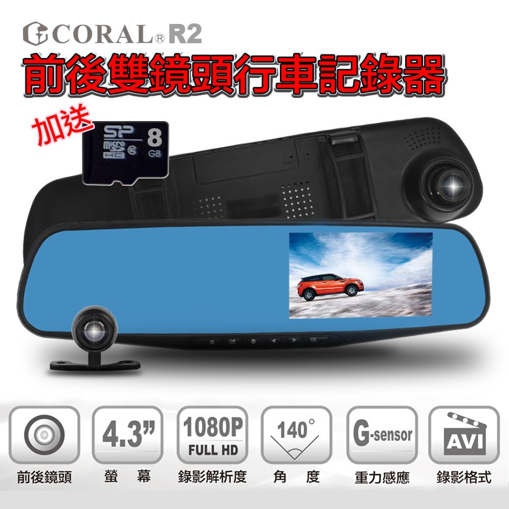 CORAL R2 後bmw行車記錄器視鏡型前後鏡頭雙錄行車紀錄器+贈8G記憶卡