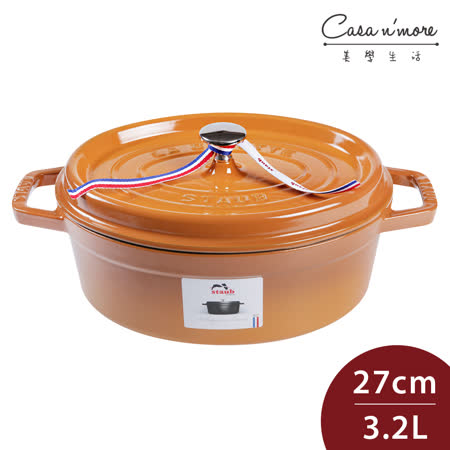Staub 橢圓形鑄鐵鍋 琺瑯鍋 搪瓷 27cm  芥末黃 法國製造
