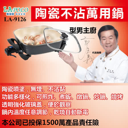 【好物推薦】gohappy 線上快樂購LAPOLO 陶瓷不沾萬用鍋 LA-9126價錢高雄 量販 店