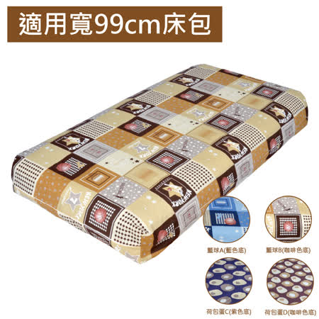 【LIFECODE】INTEX充氣床專用雙層包覆式床包-適用寬99cm充氣床