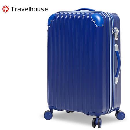 【Travelhouse】獨領風潮 24吋電子抗刮PC旅行箱(寶藍)