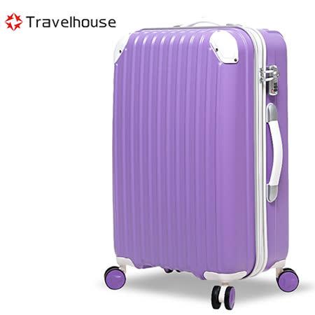 【Travelhouse】獨領風潮 24吋電子抗刮PC旅行箱(紫色)