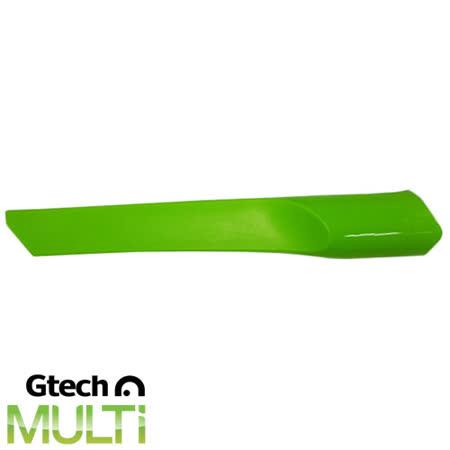 英國 Gtech Multi 原廠專用縫隙吸嘴