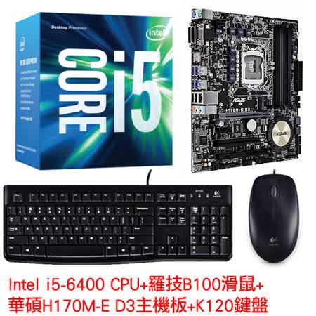 《華碩主版套餐》Intel i5-6400 CPU+華碩H170M-E D3主機板+羅技B100滑鼠+K120鍵盤