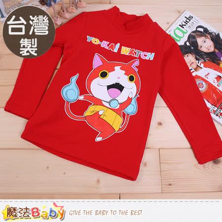 魔法Baby 長袖T恤 台灣製妖怪手錶正版兒童長袖半高領上衣 k44744