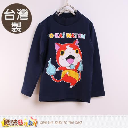 魔法Baby 長袖T恤 台灣製妖怪手錶正版兒童長袖半高領上衣 k44751