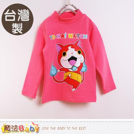 魔法Baby 長袖T恤 台灣製妖怪手錶正版兒童長袖半高領上衣 k44768