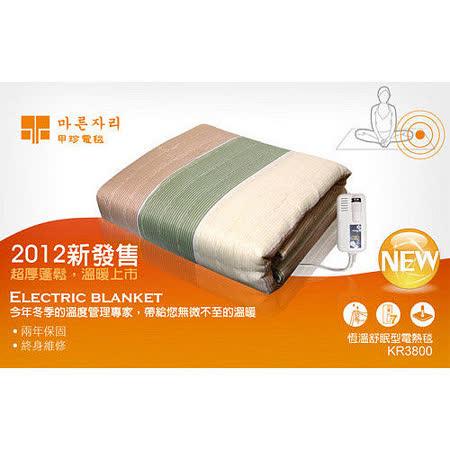『韓國』☆甲珍 雙人/單人恆溫電毯 KR-3800 / KR-3800-1