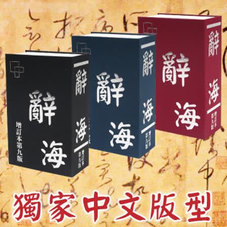辭海書型保險箱-小.