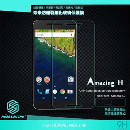 NILLKIN HUAWEI Nexus 6P Amazing H 防爆鋼化玻璃貼