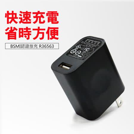 萬用快充 USB旅充頭 折疊插頭《BSMI 商檢局認證》