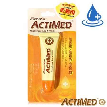 日本製【ACTIMED艾迪美】護唇膏(修復乾裂)10g 加贈艾迪美乳霜10G