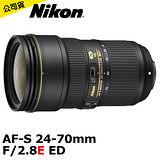 Nikon AF-S 24-70mm F2.8E ED VR (公司貨) -