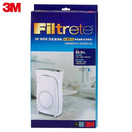 3M 淨呼吸空氣清淨機超濾淨型 6及10坪專用濾網