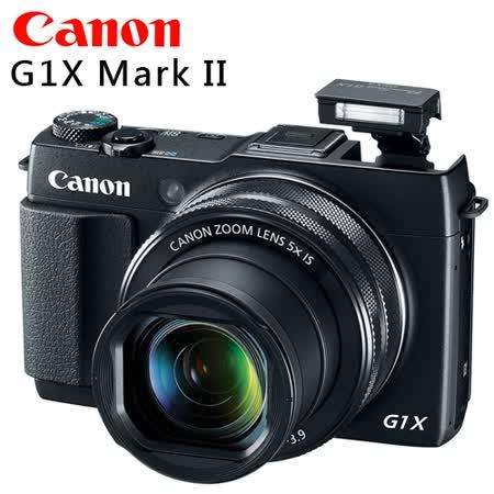 Canon PowerShot G1X Mark II 多角度螢幕專業機(中文平輸)-送小腳架+讀卡機+相機清潔組+高透光保護貼