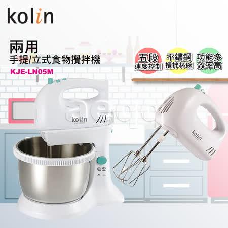【歌林】304不鏽鋼手持/立式 兩用攪拌機 KJE-LN05M