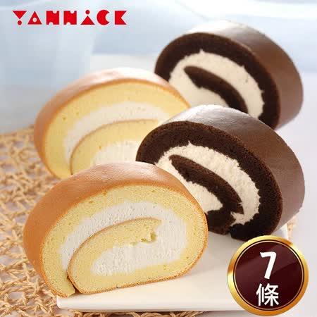 【亞尼克菓子工房】十勝生乳捲_7條↘特惠組(原味/特黑)