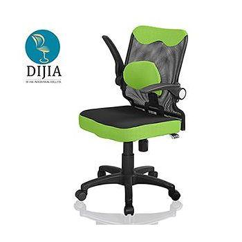 DIJIA 貝里尼新型升降護腰  辦公椅/電腦椅 -三色可選