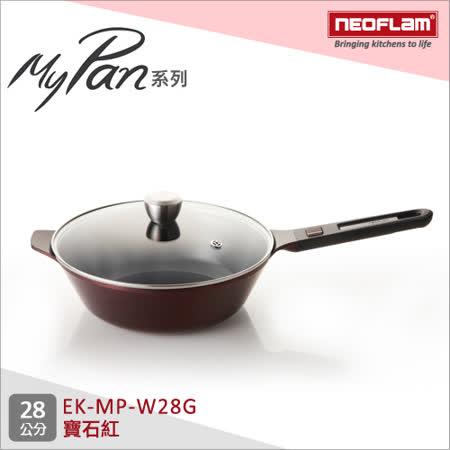 韓國NEOFLAM MyPan系列 28cm陶瓷不沾炒鍋+玻璃蓋 EK-MP-W28G