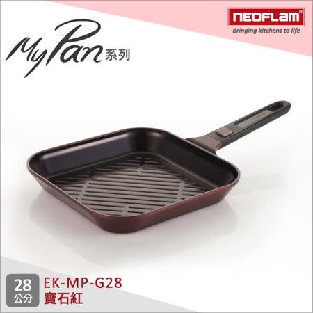 韓國NEOFLAM MyPan系列 28cm陶瓷不沾方型烤盤 EK-MP-G28