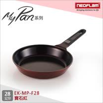 韓國NEOFLAM MyPan系列 28cm陶瓷不沾平底鍋 EK-MP-F28