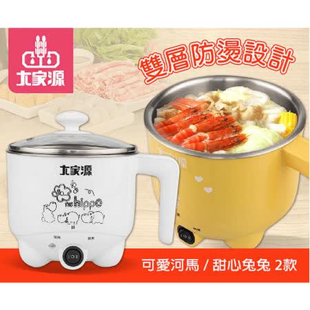 【大家源】304不鏽鋼防燙美食鍋(兩色選擇) TCY-2740Y 送不鏽鋼蒸架