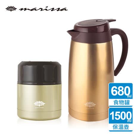 【韓國-MARISA】316不鏽鋼可提式真空悶燒罐680ml+不鏽鋼真空保溫壺1500ml(金+金)