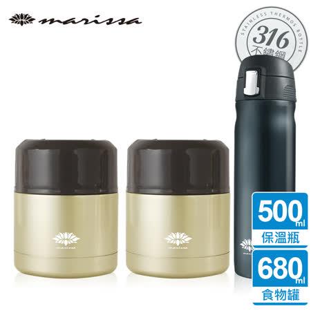 【韓國-MARISA】316不鏽鋼彈蓋保溫瓶500ml(1入)+悶燒罐680ml(2入)