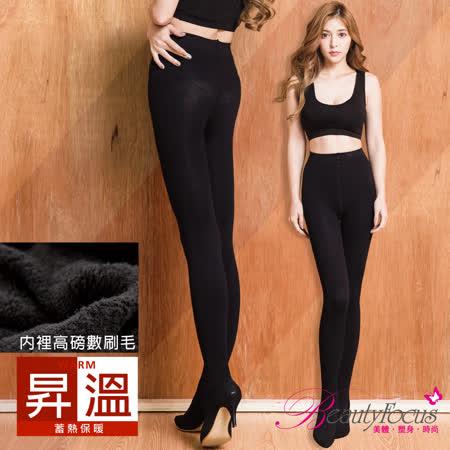 【BeautyFocus】台灣製加厚刷毛保暖褲襪-24103(M-XL)