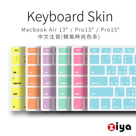 [ZIYA] Macbook Air13 / Macbook Pro13/ Macbook Pro15 鍵盤保護膜 環保矽膠材質 中文注音 韓風時尚色系 (1入)
