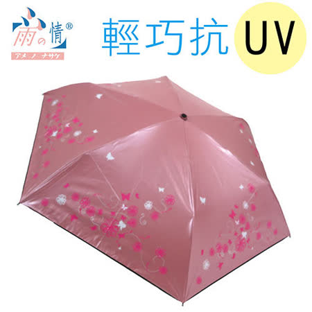 【台灣雨之情】輕巧抗UV蛋捲木棉花〈粉紅內黑〉抗UV傘/遮陽傘/雨傘/雨具/晴雨傘/輕量