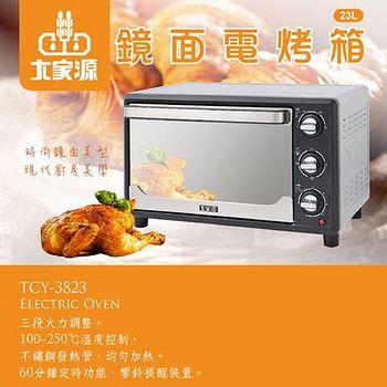 大家源 23L鏡面電烤箱 TCY-3823
