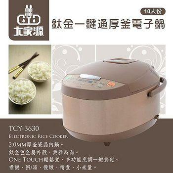 大家源 十人份鈦金一鍵通瓷晶厚釜電子鍋 TCY-3630