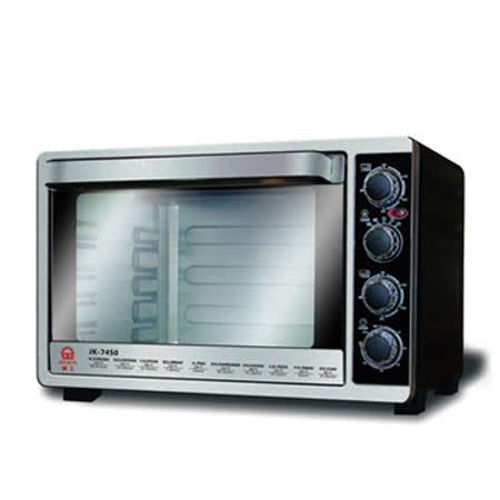 【晶工牌】45L不鏽鋼旋風烤箱 JK-7450