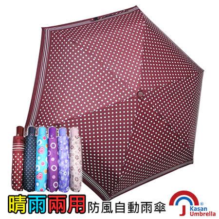《kasan》晴雨兩用防風自動雨傘(酒紅點點)