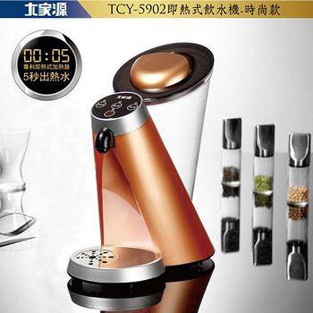 大家源 1.7L即熱式飲水機-時尚款 TCY-5902