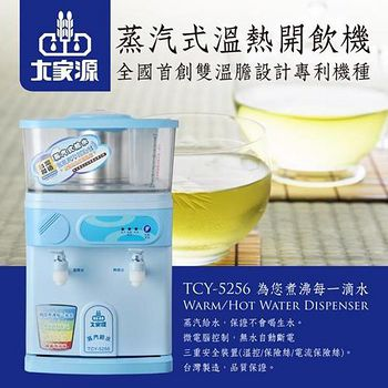 大家源 10L蒸氣式溫熱開飲機 TCY-5256