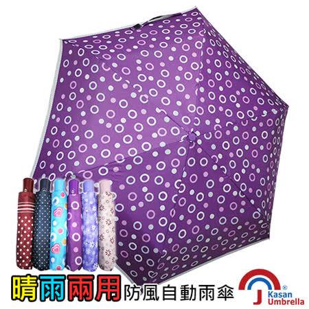 《kasan》晴雨兩用防風自動雨傘(亮紫圈圈)