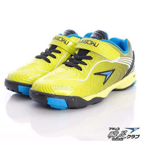 日本瞬足羽量競速童鞋-世足極速爆發足球款-8891YG-(15cm~18cm)