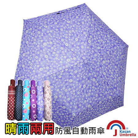 《kasan》晴雨兩用防風自動雨傘(淺紫小花)