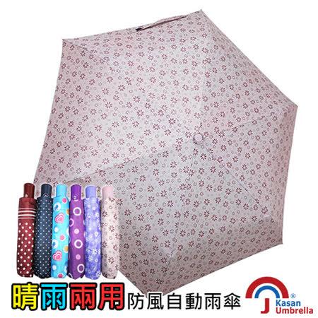 《kasan》晴雨兩用防風自動雨傘(粉紅小花)